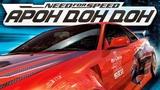 Почему Need for Speed Underground был так важен