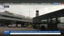 Новости на Россия 24 Голландцы запретили Чавушоглу садиться