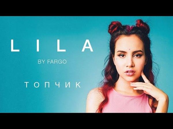 LILA - Топчик (премьера клипа) | 0
