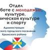 Отдел по работе с молодежью | Крымск