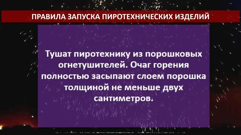 правила к НГ от Управления по ВАО ГУ МЧС России по г. Москве