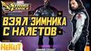 TOP1500 Взял Зимнего Солдата с налётов Marvel Strike Force