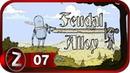 Feudal Alloy ➤ Средневековый замок ➤ Прохождение 7