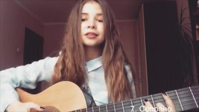 V каверы 17 летней Дианы Промашковой из Инстаграма mp4