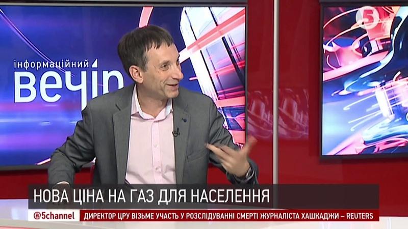 Віталій Портніков: Газового майдану не буде | Інфовечір - 23.10.2018