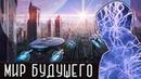 МИР БУДУЩЕГО Новости науки и технологий