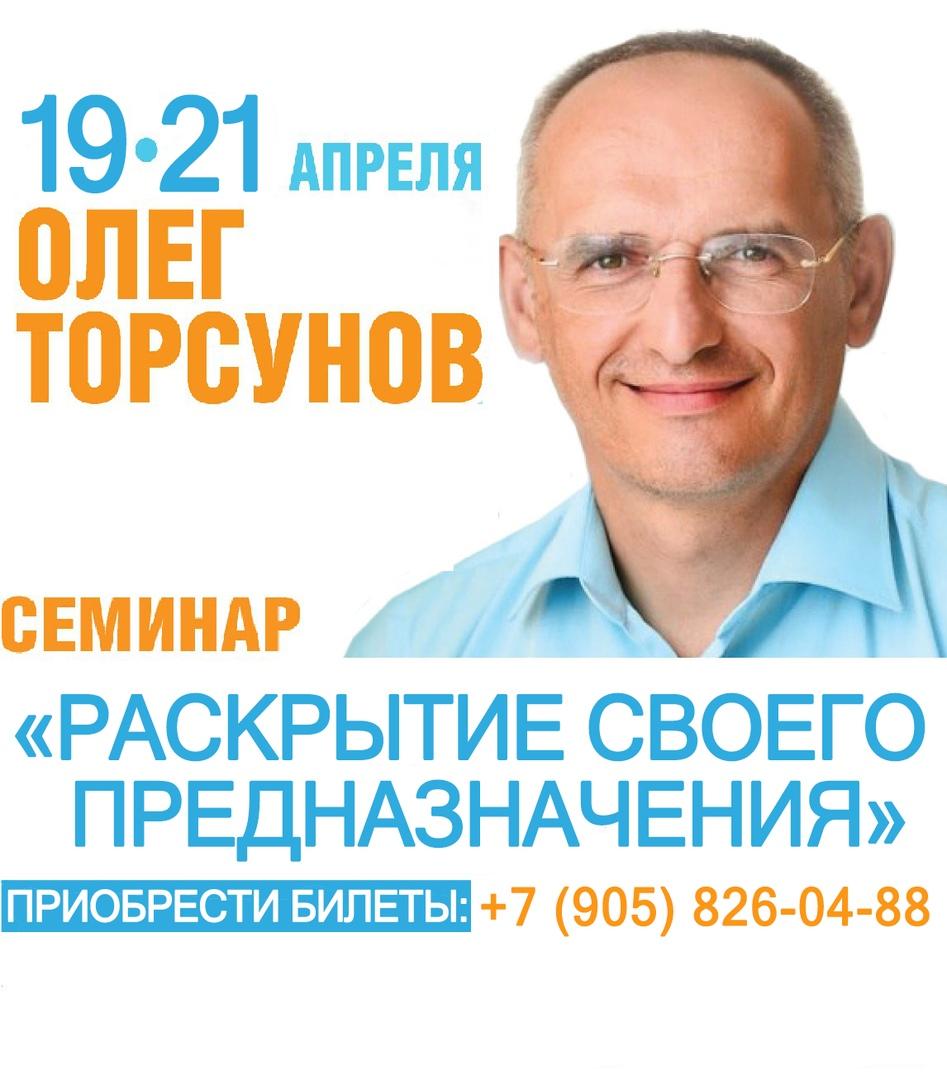 Афиша Тюмень Торсунов О.Г. Тюмень 2019
