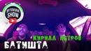 БЫТОВУХА и Батишта / Bytovuha show @Batishta / как живёт репер старой школы, что ушёл из Банд'Эрос