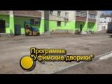 Ремонт двора по ул.Правды, 15