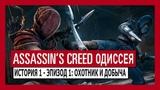 Assassin's Creed Odyssey История 1 - Эпизод 1 Охотник и добыча