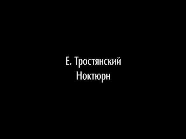 Е. Тростянский. Ноктюрн