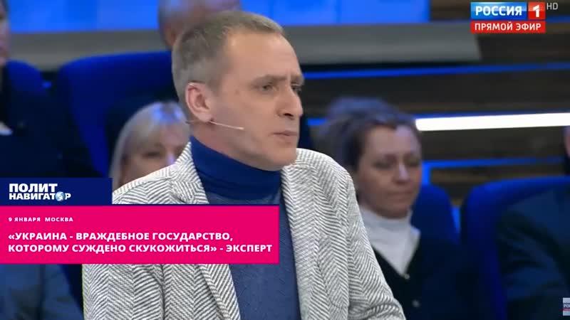 «Украина – враждебное государство, которому суждено скукожиться» – эксперт.