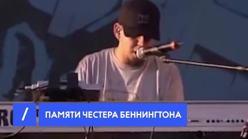 Памяти солиста Linkin Park