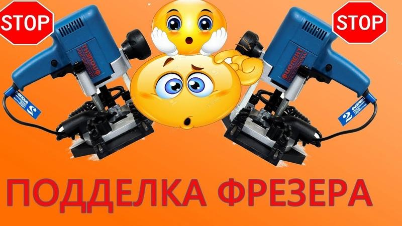 ☹️ ПОДДЕЛКА ФРЕЗЕР ФИОЛЕНТ МФ3-1100Э/ какой фрезер выбрать?