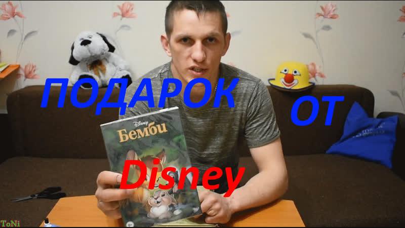 Золотая коллекция сказок Disney (8 книг) Подарок Диск Бемби !