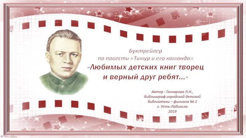 Буктрейлер Тимур и его команда (А.П.Гайдар)