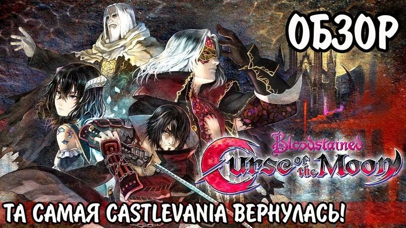Обзор Bloodstained: Curse Of The Moon - ЭТО ЖИ CASTLEVANIA!