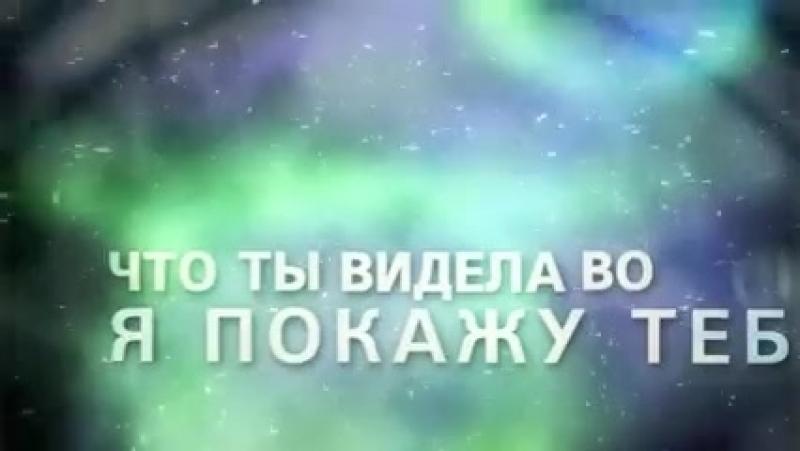 Andrej_Lenickij_Daj_mne_znak_(lyric_vi-spaces.ru.mp4