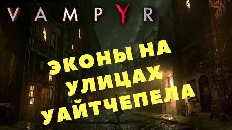 Vampyr - ЭКОНЫ НА УЛИЦАХ УАЙТЧЕПЕЛА (Прохождение игры) 19