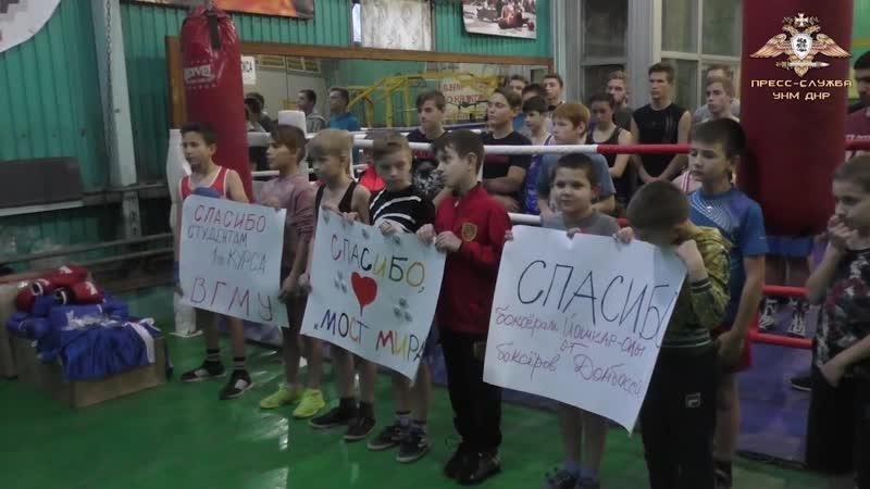 Молодые боксёры Лидиевки получили ценные подарки доставленные Народной Милицией ДНР.