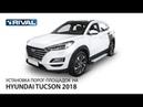 Установка порог-площадок на Hyundai Tucson 2018