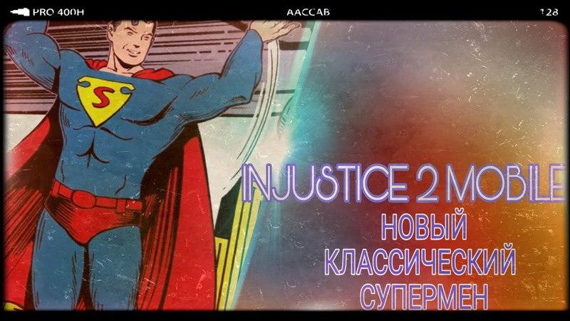 Injustice 2 Mobile - НОВЫЙ Классический Супермен | Classic Superman First Look Gameplay