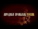 Народные промыслы России Плат узорный