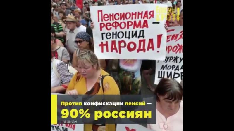 «Повышение пенсионного возраста — это геноцид народа», — считают участники протестов против реформы. Люди выходят на митинги, чт