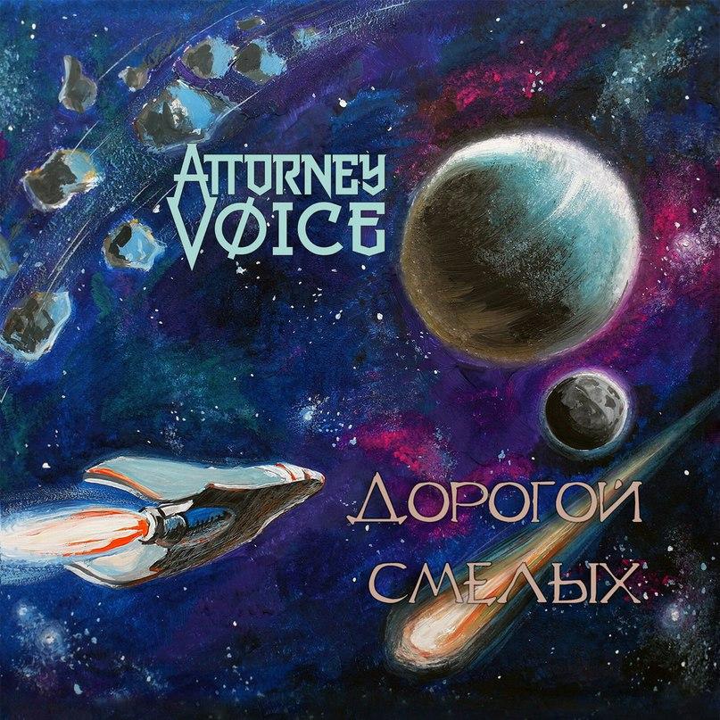 Новый сингл ATTORNEY VOICE - Дорогой смелых