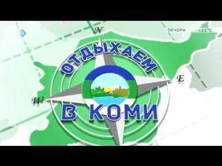 «Отдыхаем в Коми». Княжпогостский район. 30 июня 2016 (1)