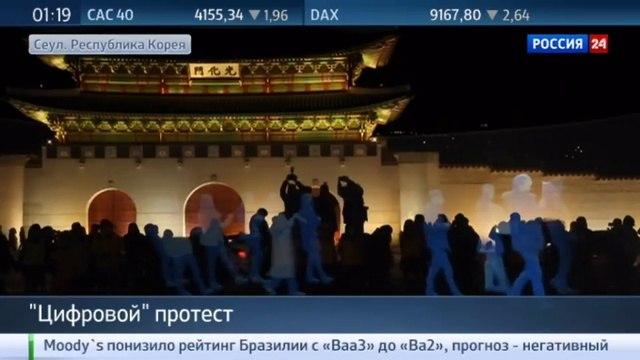 Новости на «Россия 24» • Виртуальный митинг в Южной Корее: голограммы вместо живых протестантов