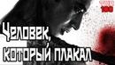 Человек, который плакал / Crying Man / U-neun nam-ja2014.Трейлер