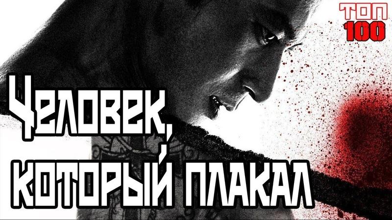 Человек, который плакал / Crying Man / U-neun nam-ja(2014).Трейлер