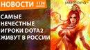 Самые нечестные игроки DOTA 2 живут в России Новости