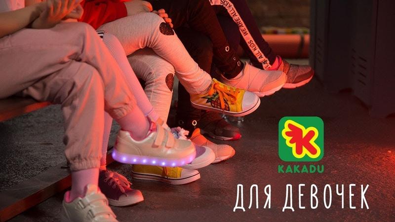 Девчонки! Нешуточный батл в обуви KAKADU!