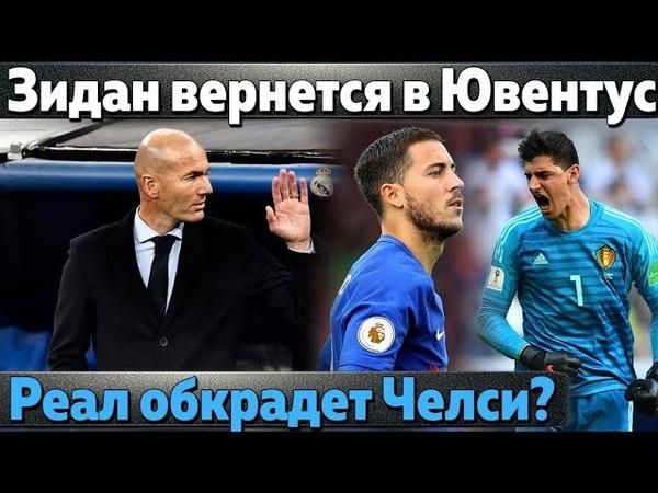 Зидан вернется в Ювентус Реал может обокрасть Челси Игрок Зенита хочет в Милан