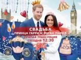 Свадьба принца Гарри и Меган Маркл - Включай прямой эфир!