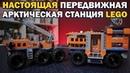 LEGO АРКТИКА САМОДЕЛКА Арктическая передвижная база здорового человека