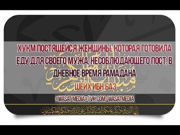 Есть ли грех за кормление непостящегося в дневное время Рамадана | шейх ибн Баз