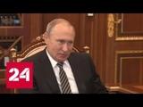 Путин встретился с врио главы Дагестана Владимиром Васильевым - Россия 24