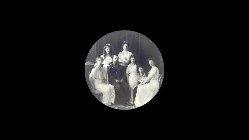 Царь Николай II и его семья в неволе | Tsar Nicholas II His Family in captivity