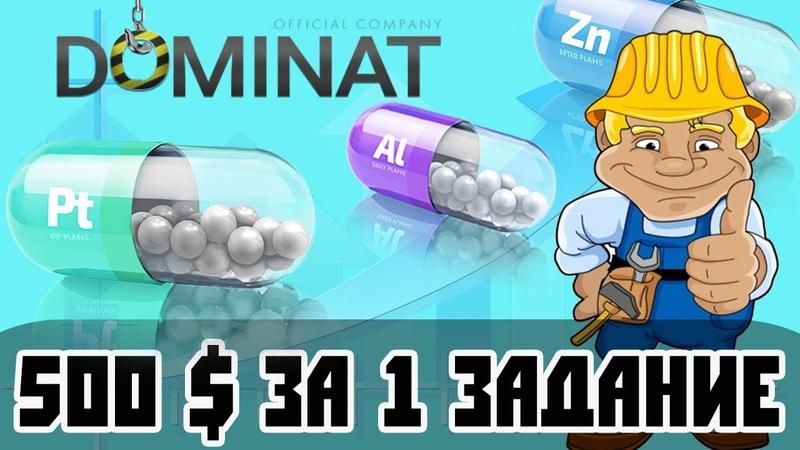 Австралийский сайт, который платит от 1 до 500 долларов за задание. Обзор проекта Dominat