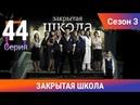 Закрытая школа. 3 сезон. 44 серия. Молодежный мистический триллер