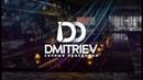 DMITRIEV 🎤🔥