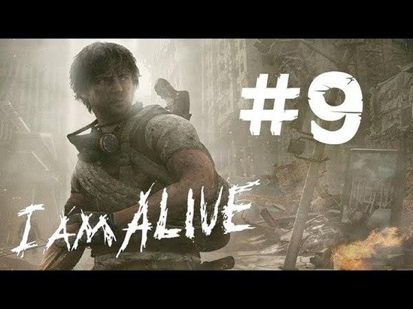 I Am Alive ►9 ► Вражеская цитадель