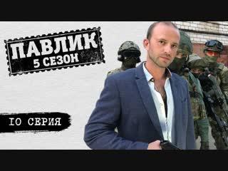 ПАВЛИК 5 СЕЗОН - 10 серия ВК
