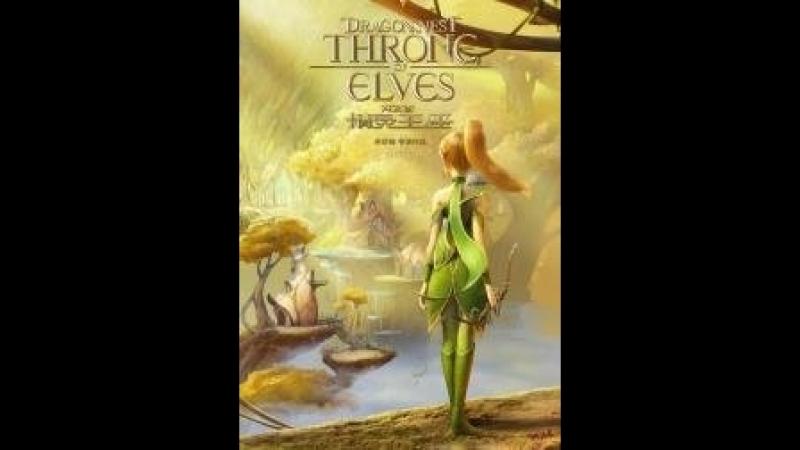 Гнездо дракона 2 Трон эльфов (Throne of Elves)