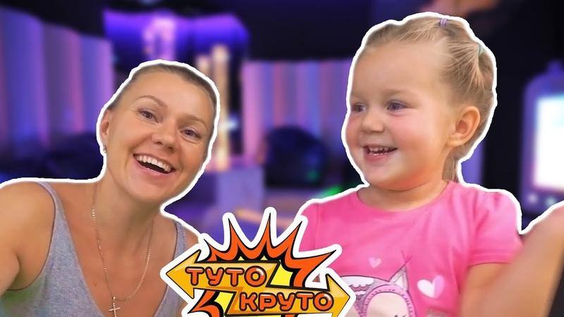 Интерактивная комната для детей в Тутокруто Екатеринбург! Интерактивы для Эмили / Emily Family