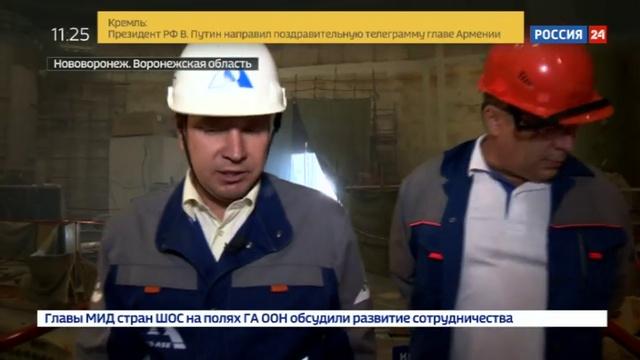 Новости на Россия 24 • В Воронежской области завершается строительство нового энергоблока АЭС