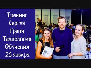 Приглашение на Семинар в Самаре от Сергея Граня